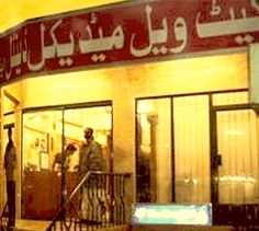 Get Well Medical Centre, Islamabad. (www.paktive.com/Get-Well-Medical-Centre_206WA23.html)