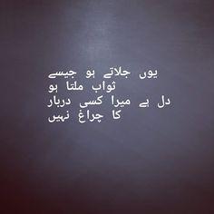#poetry #shairy #shayari #urdu #punjabi #sindhi #pashto #saraiki #english #adab #poet #pakistan #india #language #ig_poetry #urdupoetry… Urdu Poetry Romantic, Love Poetry Urdu, Pashto Shayari, Cute Galaxy Wallpaper, Soul Poetry, Romantic Songs Video, Urdu Words, Puns, Love Quotes