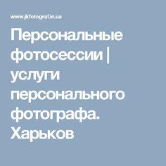 Персональные фотосессии | Услуги персонального фотографа в Харькове | Идеи для проведения персональных фотосессий