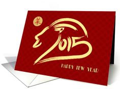 Chinese New Year, Year of the Goat, Ram, Sheep, 2015 card Golden script by Liz Van Steenburgh at GreetingCardUniverse.com #anycardimaginable