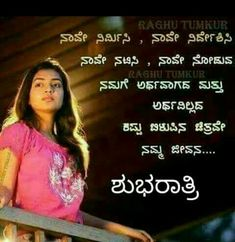 True Quotes About Life, Life Quotes, Goid Night, Meaningful Sentences, Night Messages, Good Night Image, Night Quotes, Karnataka, Krishna