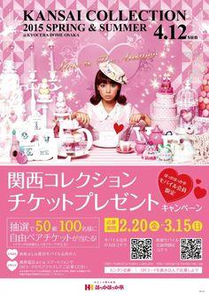 イベント | 大阪のモデルタレント事務所 アムレート