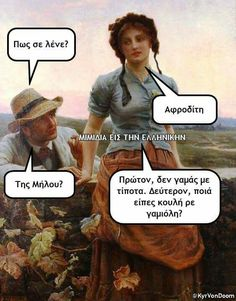 Ancient Memes, Funny Jokes, Greek Quotes, Lol, Let It Be, Movie Posters, Dark, Humor