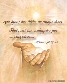 Spirituality, Bible, Faith, God, Quotes, Greeks, Jesus Christ, Biblia, Dios
