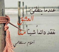 العشق - أحلام مستغانمي    When love is extinguished , we loose part of us