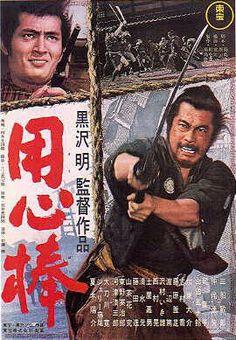 Kurosawa film poster