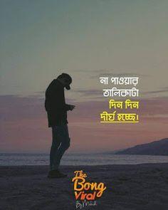 Bangla love quotes Lyric quotes Romantic love quotes Typography art Bengali love poem Love Quotes For Him Funny, Long Love Quotes, Love Quotes Photos, Dark Quotes, Romantic Love Quotes, Funny Quotes, Bengali Love Poem, Love Quotes In Bengali, Poem Quotes