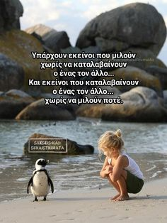 Kai, Greek Quotes, Life Images, Picture Quotes, Motivational Quotes, Feelings, Pictures, Babys, Study