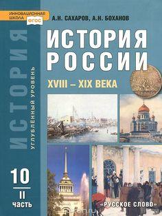 Русский 10 класс рудяков скачать бесплатно