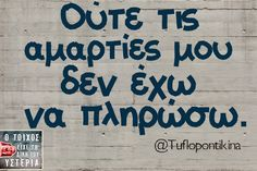 Funny Picture Quotes, Funny Quotes, Favorite Quotes, Best Quotes, Greek Quotes, Greek Sayings, Funny Thoughts, Simple Words, For Facebook