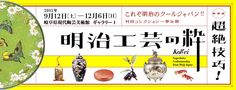 超絶技巧!明治工芸の粋:岐阜県現代陶芸美術館 2015年9月12日(土)~2015年12月6日(日) http://www.cpm-gifu.jp/museum/02.exhibition/02_1.exhibition.html