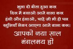 Happy New Year Poem in Hindi, Best Nav Varsh Kavita with Beautiful ...