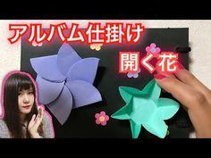 アルバム仕掛け 開くお花の作り方! - YouTube Surprise Box, Explosion Box, Pop Up, Origami, Videos, Anniversary, Presents, Paper Crafts, Youtube