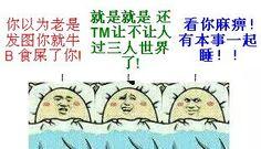 三个蛋睡觉:你以为老是发图你就牛B食屎了你!就是就是还TM让不
