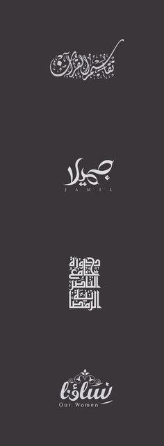 Typography | 2006-2011 by Ibraheem Alshwihi, via Behance Typography Logo, Logo Branding, Branding Design, Arabic Design, Arabic Art, Arab Logo, Youth Logo, Calligraphy Letters, Islamic Calligraphy