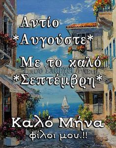 Kalo Mina New Month Greetings, Good Night, Good Morning, Mina, Holidays And Events, Movie Quotes, Famous Quotes, September, Words