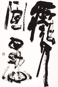 Calligraphy by AOYAMA Sanwu (1912-1993), Japan 青山杉雨「痴人画愚」