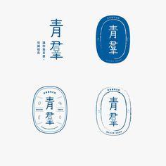 Check our platform : 2 Logo, Logo Sign, Typography Logo, Typography Design, Calligraphy Logo, Chinese Branding, Chinese Logo, Chinese Fonts Design, Self Branding