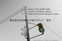 「青き踏む信号機より抜けだして」(透次)季語(青き踏む・春) a man in the traffic light go out to a field in spring walk on the fresh and green grass(by Touji)