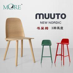 Muuto 北欧书呆椅设计师餐椅简约实木椅创意咖啡厅吧椅彩色电脑椅-淘宝网