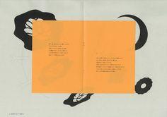 Tadashi Ueda | a PAPER Vol.2 が出来ました。 今回のテーマは「におい」です。