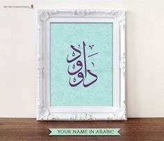 Custom Printable - Your Name In Arabic. Arabic Calligraphy Name Request in green Pattern background