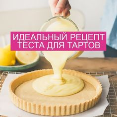 Image may contain: food Easy Cake Recipes, Pie Recipes, Dessert Recipes, Cooking Recipes, Baking Basics, Sweet Pie, No Cook Desserts, Russian Recipes, Dough Recipe