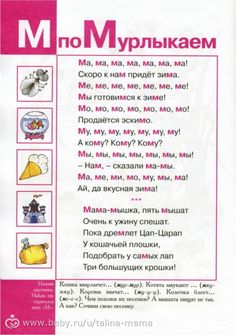 Логопедическая Азбука. Лагздынь. Russian Language Learning, Language Study, Xenia, Baby Staff, Kids Poems, Learn Russian, Baby Kind, English Words, Business For Kids