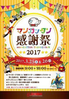 宮城県石巻市の石ノ森萬画館、行ってみたい場所なんですよね。 その石ノ森萬画館で3月25日・26日に「マンガッタン感謝祭」というマンガの力で全国に笑顔を発信するイベントが行われます。 来場者プレゼントにワークショップ、石巻のヒーロー「シージェッター海斗」との握手・撮影会もあります! Japan Design, Sale Poster, Print Ads, Banner Design, Anniversary, Layout, Graphic Design, Paper, Illustration