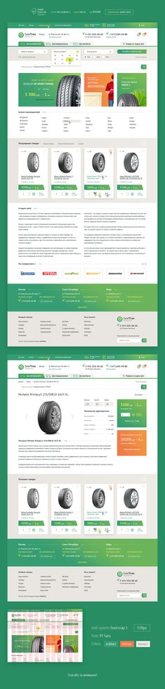 Car tires on Behance