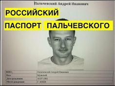 Срочно! Пальчевский оказался гражданином России! Опубликованы доказател...