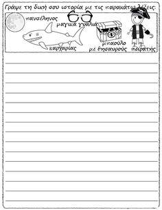 Kindergarten journal writing prompts creative writing prompts first grade kindergarten journal writing activities . Narrative Writing Prompts, Writing Prompts 2nd Grade, Second Grade Writing, Writing Prompts Funny, Writing Prompts For Writers, Picture Writing Prompts, Writing Lesson Plans, Writing Lessons, Expository Writing
