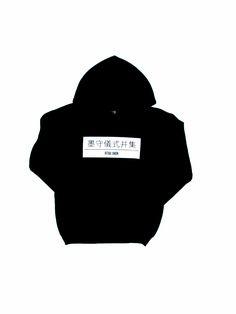 Ritual Union — Black Box Hoodie  #streetwear #streetwearfashion #street #streetstyle #veryrare #menswear #supremenyc #pigalle #outfitoftheday #pyrex #pyrexvision #beentrill #givenchy #supreme #balmain #hba #hoodbyair #rhude #hypebeast #outfitgrid #ktz #kanyewest #yeezy #yeezus #asaprocky  #blackfashion #givenchy #mensfashion #highsnobiety