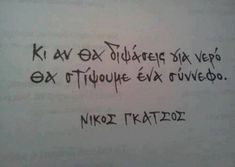 greek quotes / Words to live by Rap Quotes, Poetry Quotes, Words Quotes, Life Quotes, Quotes Images, Sayings, The Words, Greek Words, Favorite Quotes