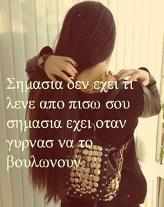 Find images and videos about greek quotes and greek+ on We Heart It - the app to get lost in what you love. Boy Quotes, Greek Quotes, Find Image, Wisdom, Thoughts, Words, Horse, Ideas