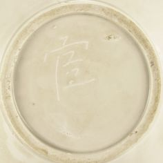 A RARE GUAN-MARKED 'DING' DISH<br>NORTHERN SONG DYNASTY | Lot | Sotheby's