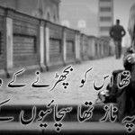 Apni wafaa pe naaz tha Urdu Poetry Sad