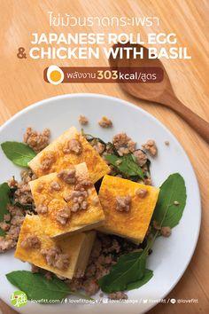การผสมผสานสองวัฒนธรรมอาหาร เมนูไข่ม้วนแบบญี่ปุ่น และ อกไก่ผัดกระเพราะรสจัดจ้านแบบไทย มาเป็นเมนูเติมสีสันใหม่ ที่ทานแบบเปล่าๆก็ดี ทานเป็นกับข้าวก็อร่อย Thai Recipes, Clean Eating Recipes, Diet Recipes, Snack Recipes, Healthy Recipes, Healthy Menu, Healthy Dishes, Healthy Eating, Lean Meals