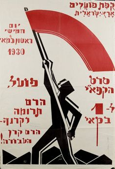 Land of Israel Workers' Fund  Signed in Hebrew S.T. 'Hatov' and Z. H. Palestine, 1930  Translation from Hebrew: Land of Israel Workers' Fund Workers, for May Day, donate money to your fund—elevate the dignity of labor Thursday May 1, 1930 Our banner.