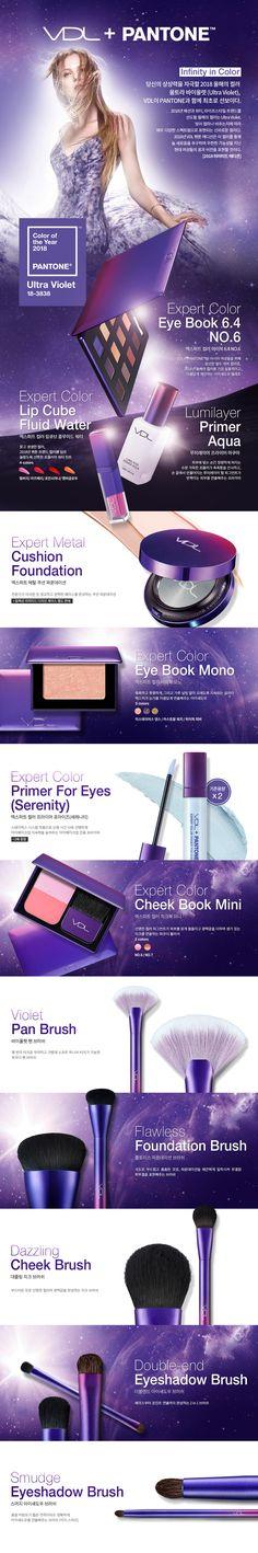 VDL+PANTONE™ Collection ultra violet 울트라바이올렛 vdl 프로모션