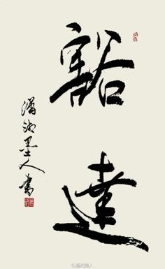to let go Calligraphy N, Japanese Calligraphy, Chinese Words, Chinese Art, Mickey Drawing, Buddha Art, Zen Art, Old Quotes, Chinese Painting