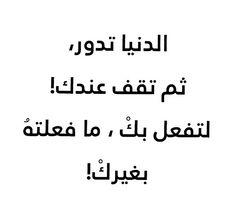 ffddb70e2a4b1b7415448f162a9fe91c اقوال وحكم   كلمات لها معنى   حكمة في اقوال   اقوال الفلاسفة حكم وامثال عربية
