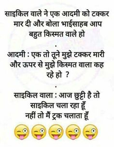 Funny Love Jokes, Latest Funny Jokes, Funny Baby Memes, Funny Jokes In Hindi, Good Jokes, Funny Facts, Funniest Jokes, Corny Jokes, Jokes Quotes