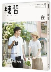 [雜誌] 練習在一起:Lifestyle Magazine