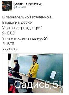 #мемыбтс К-Pop приколы #юмор #kpopreaction #kpopmemes #kpopmood K Meme, Bts Memes, Russian Memes, Blackpink And Bts, First Love, My Love, Bts Fans, Bts Pictures, Yoonmin