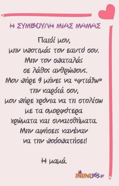 My Children Quotes, Quotes For Kids, Funny Greek Quotes, Cool Words, Favorite Quotes, Wisdom, Relationship, Mood, Sayings