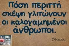 Funny Quotes, Life Quotes, Funny Memes, Funny Greek, Funny Statuses, Greek Quotes, True Words, Laugh Out Loud, I Laughed
