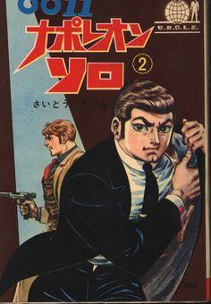 TigerRoll, fehyesvintagemanga:   Saitou Takao's manga...