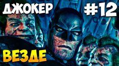 Batman Arkham Knight (Бетмен Рыцарь Архема). Прохождение . Часть 12