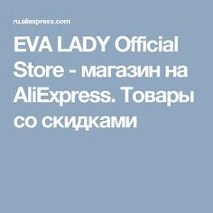EVA LADY Official Store- магазин на AliExpress. Товары со скидками